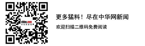 中华网新闻频道公众微信