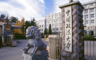 中国政法大学校门